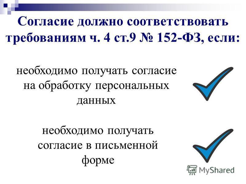 необходимо получать согласие на обработку персональных данных необходимо получать согласие в письменной форме Согласие должно соответствовать требованиям ч. 4 ст.9 152-ФЗ, если: