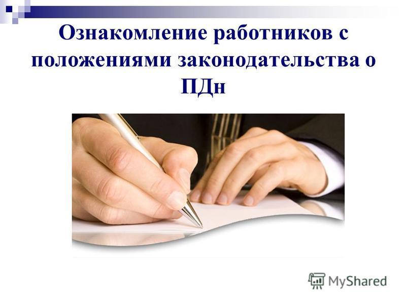 Ознакомление работников с положениями законодательства о ПДн