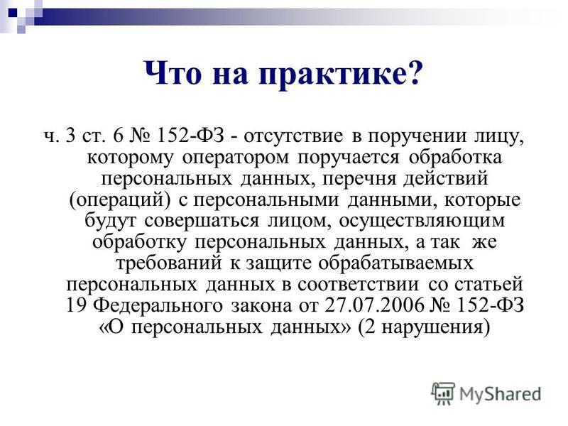 Что на практике? ч. 3 ст. 6 152-ФЗ - отсутствие в поручении лицу, которому оператором поручается обработка персональных данных, перечня действий (операций) с персональными данными, которые будут совершаться лицом, осуществляющим обработку персональны