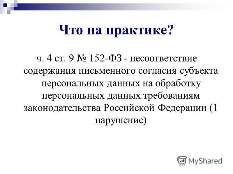 Что на практике? ч. 4 ст. 9 152-ФЗ - несоответствие содержания письменного согласия субъекта персональных данных на обработку персональных данных требованиям законодательства Российской Федерации (1 нарушение)
