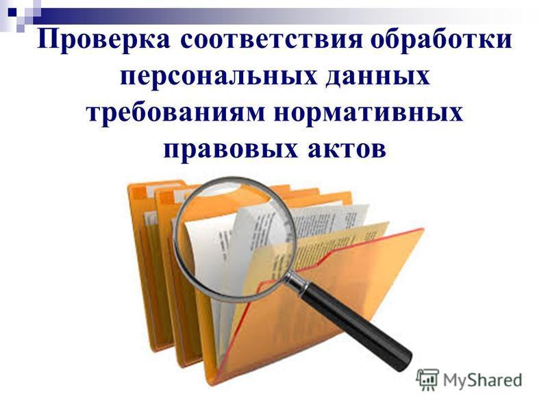 Проверка соответствия обработки персональных данных требованиям нормативных правовых актов
