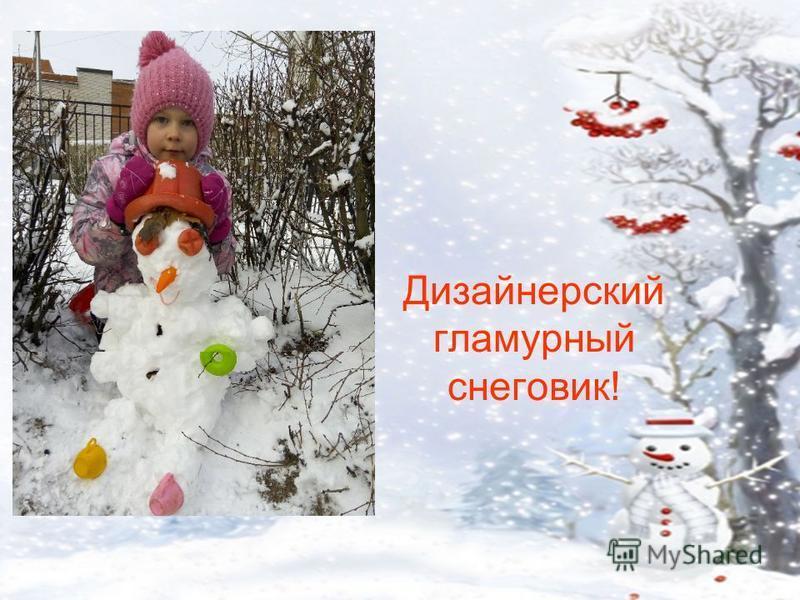 Дизайнерский гламурный снеговик!