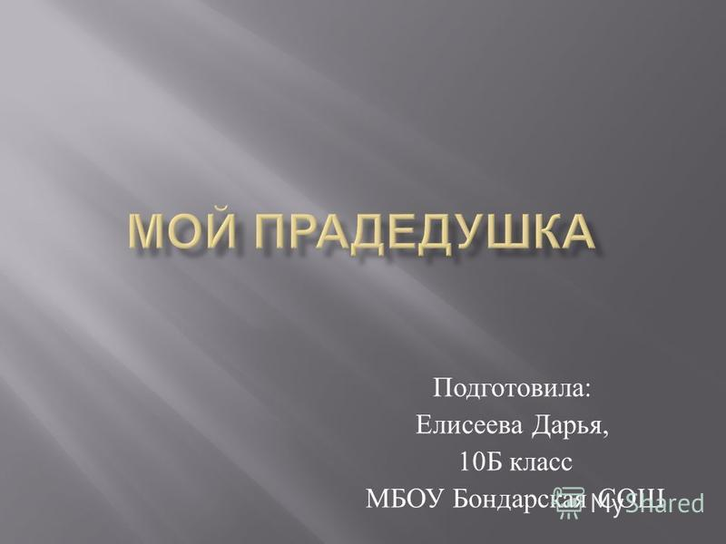 Подготовила : Елисеева Дарья, 10 Б класс МБОУ Бондарская СОШ