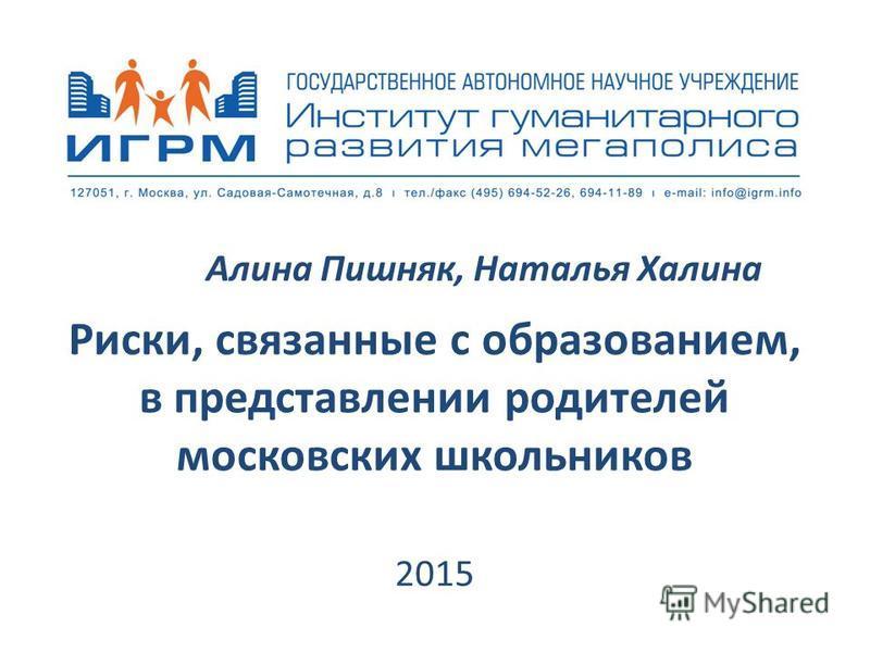 Риски, связанные с образованием, в представлении родителей московских школьников 2015 Алина Пишняк, Наталья Халина