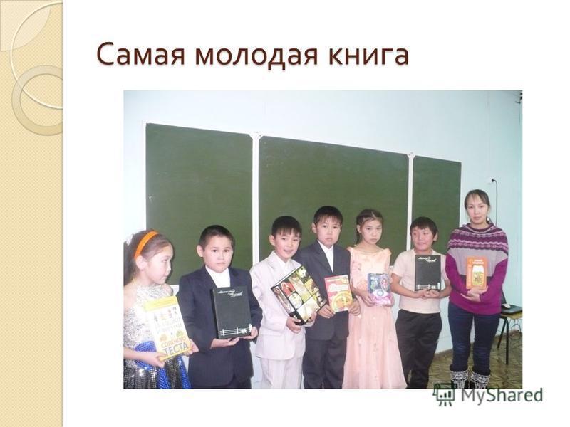 Самая молодая книга