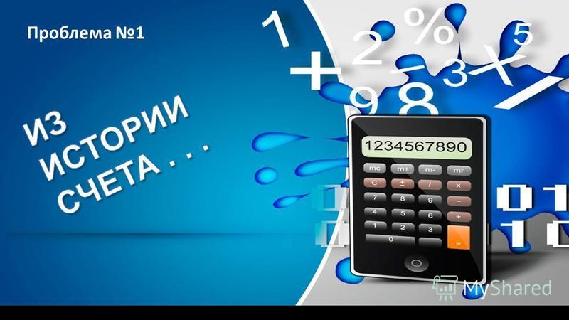 Из истории счета Чтение и запись многозначных чисел Сложение и вычитание многозначных чисел Решение задач с многозначными числами Умножение и деление многозначных чисел 5 4 2 1 3