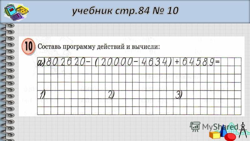 4268424 1573986 Вычисли пример : 14019064 9325746