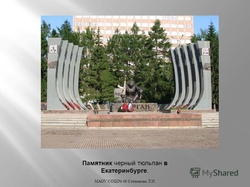 Памятник черный тюльпан в Екатеринбурге. МАОУ СОШ 46 Степанова Л. И.