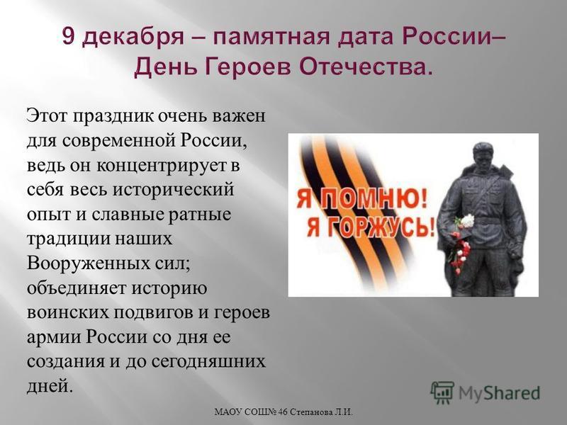 Этот праздник очень важен для современной России, ведь он концентрирует в себя весь исторический опыт и славные ратные традиции наших Вооруженных сил ; объединяет историю воинских подвигов и героев армии России со дня ее создания и до сегодняшних дне