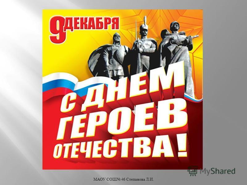 МАОУ СОШ 46 Степанова Л. И.