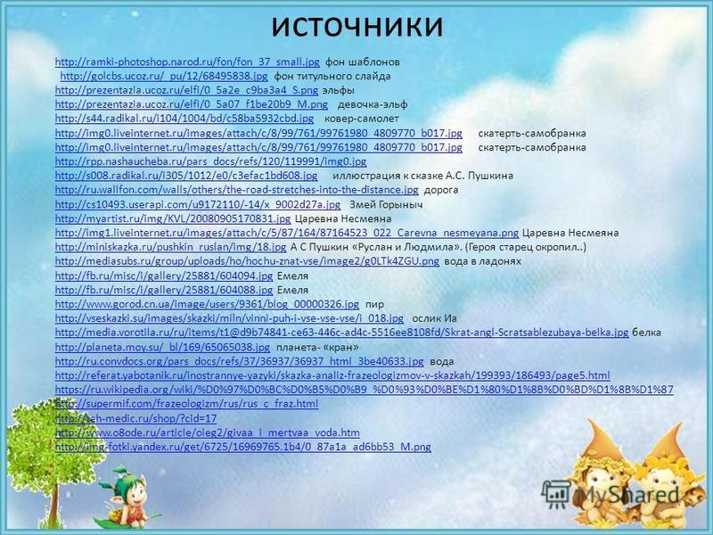 источники http://ramki-photoshop.narod.ru/fon/fon_37_small.jpghttp://ramki-photoshop.narod.ru/fon/fon_37_small.jpg фон шаблонов http://golcbs.ucoz.ru/_pu/12/68495838. jpg фон титульного слайдаhttp://golcbs.ucoz.ru/_pu/12/68495838. jpg http://prezenta