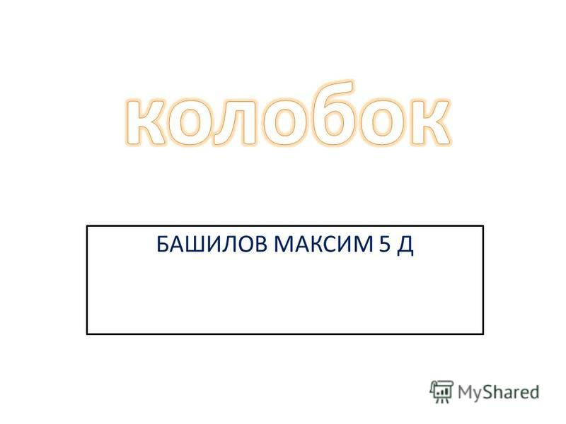 БАШИЛОВ МАКСИМ 5 Д