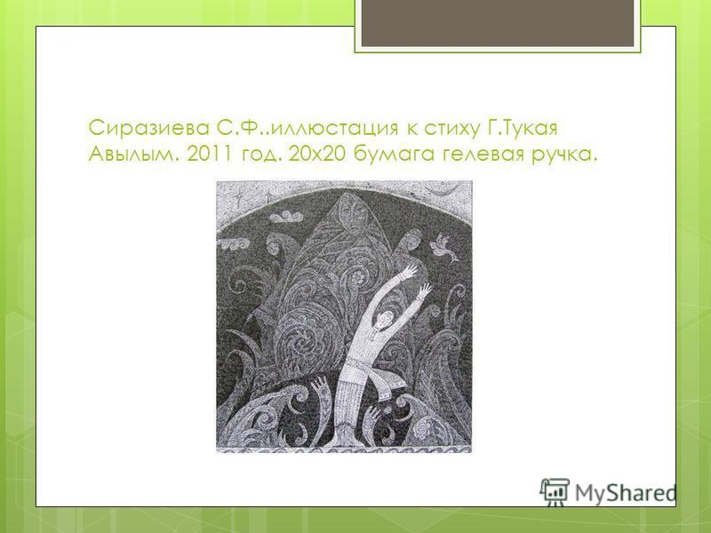 Сиразиева С.Ф..иллюстрация к стиху Г.Тукая Авылым. 2011 год. 20 х 20 бумага гелевая ручка.