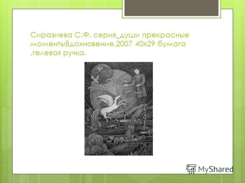 Сиразиева С.Ф. серия_души прекрасные моменты Вдохновение.2007 40 х 29 бумага,гелевая ручка.