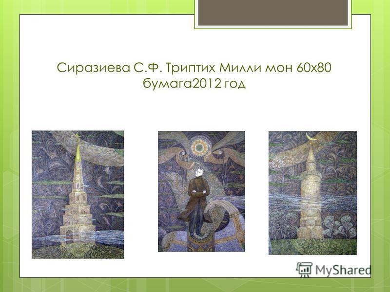 Сиразиева С.Ф. Триптих Милли мон 60 х 80 бумага 2012 год