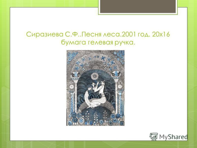 Сиразиева С.Ф..Песня леса.2001 год. 20 х 16 бумага гелевая ручка.