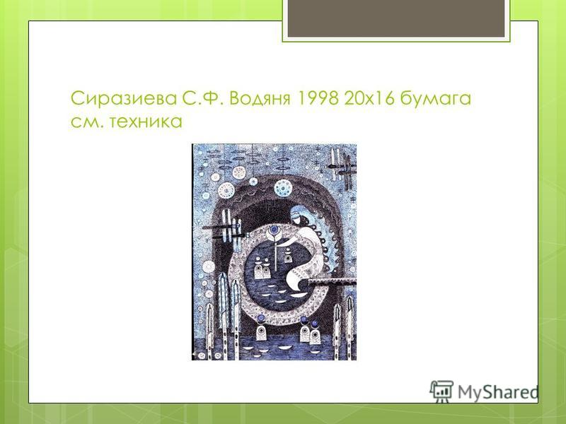 Сиразиева С.Ф. Водяня 1998 20 х 16 бумага см. техника