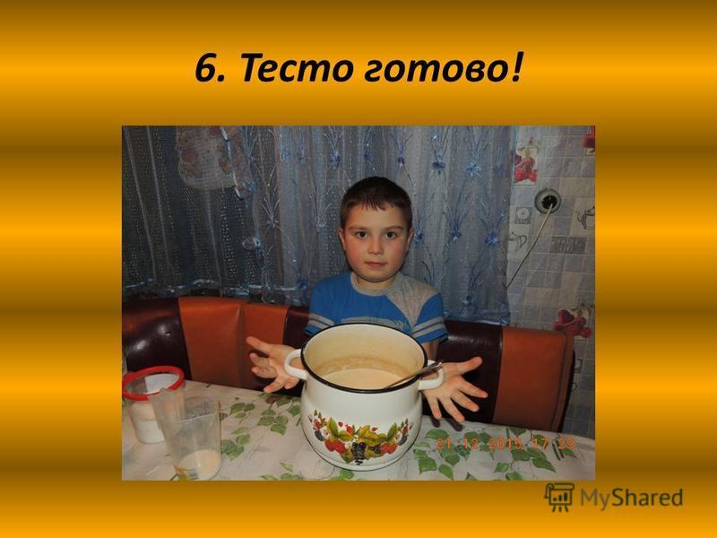 6. Тесто готово!