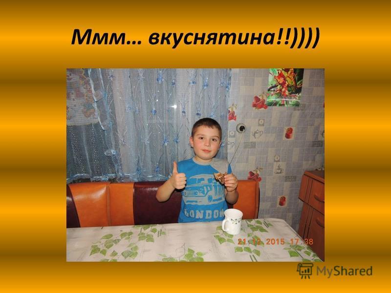 Ммм… вкуснятина!!))))