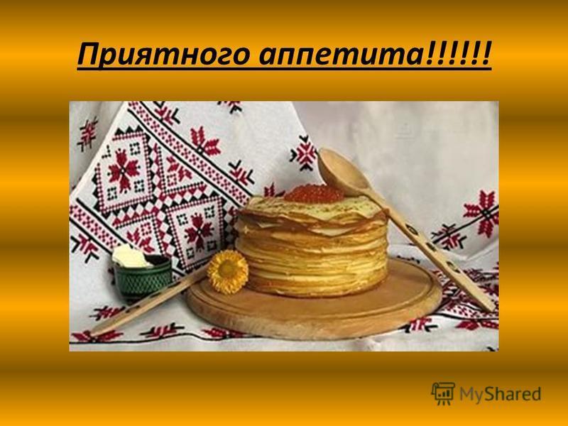 Приятного аппетита!!!!!!