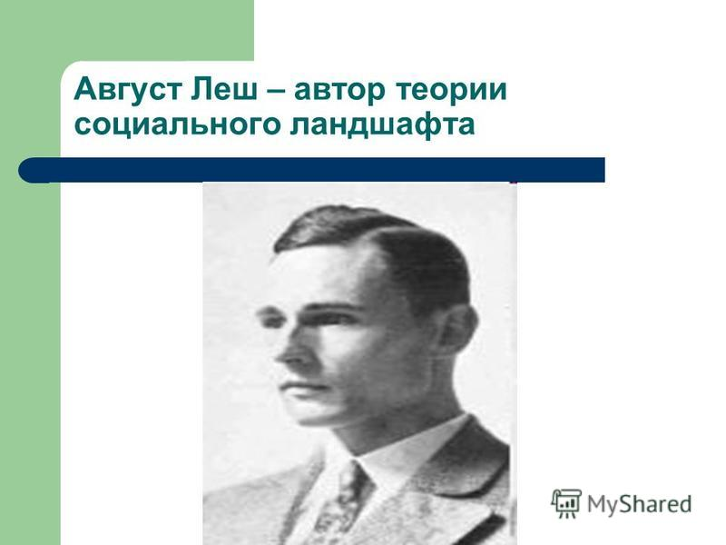 Август Леш – автор теории социального ландшафта