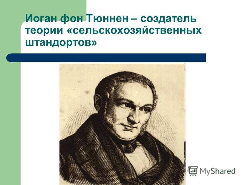 Иоган фон Тюннен – создатель теории «сельскохозяйственных штандартов»