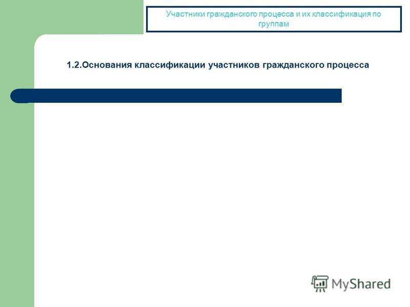 Участники гражданского процесса и их классификация по группам 1.2. Основания классификации участников гражданского процесса