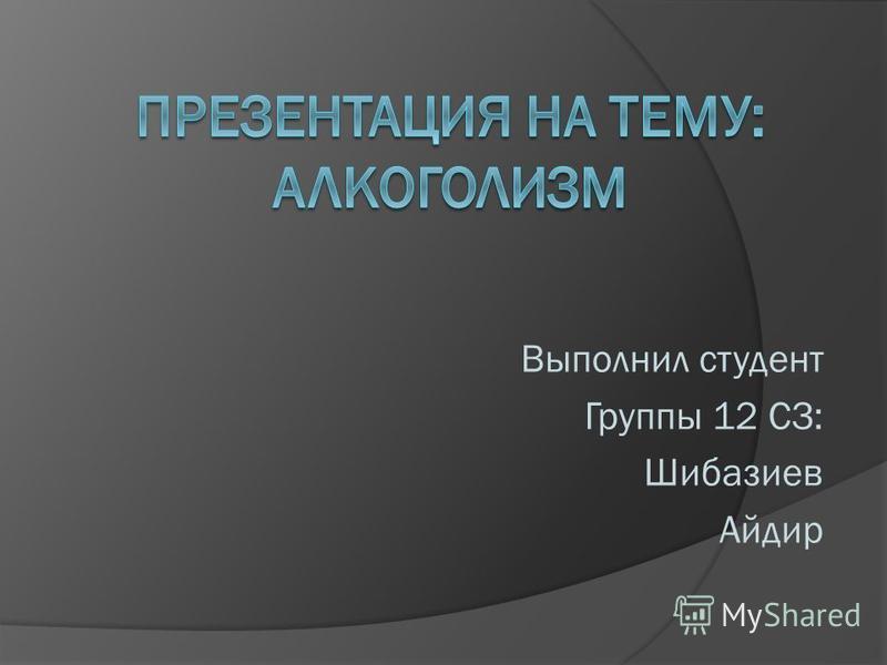 Выполнил студент Группы 12 СЗ: Шибазиев Айдир