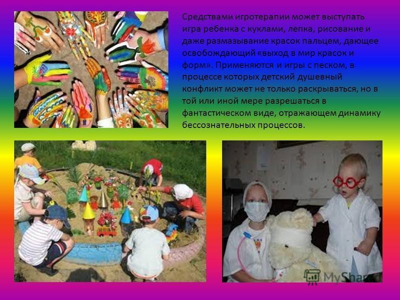 Средствами игротерапии может выступать игра ребенка с куклами, лепка, рисование и даже размазывание красок пальцем, дающее освобождающий «выход в мир красок и форм». Применяются и игры с песком, в процессе которых детский душевный конфликт может не т