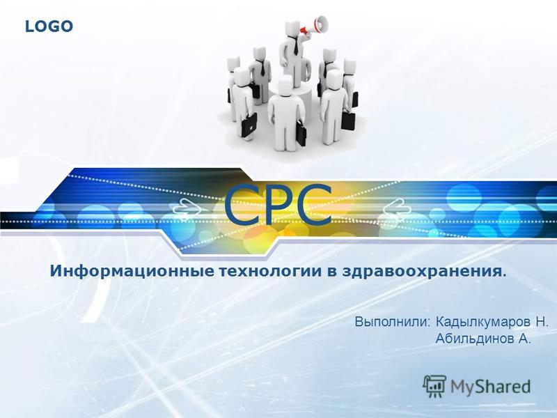 LOGO Информационные технологии в здравоохранения. СРС Выполнили: Кадылкумаров Н. Абильдинов А.