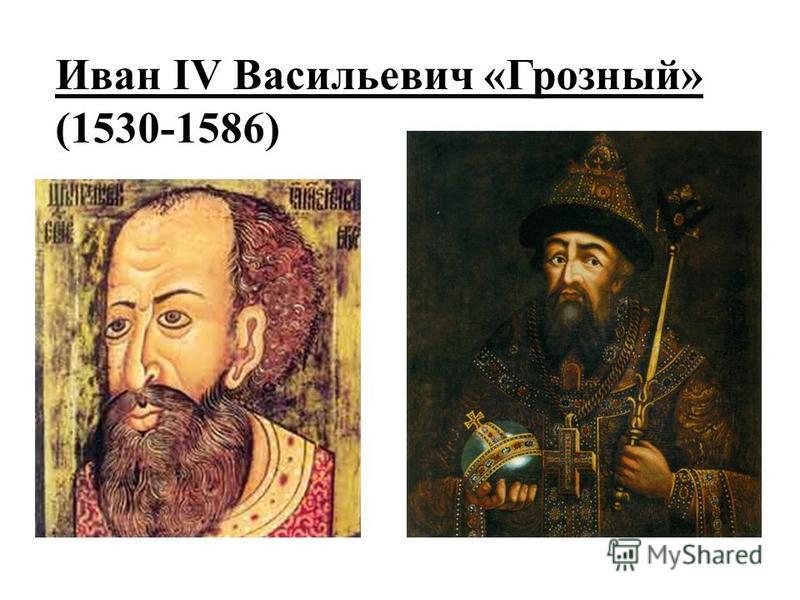 Иван IV Васильевич «Грозный» (1530-1586)