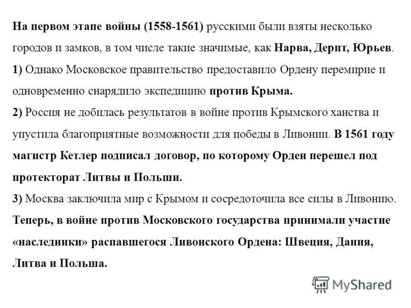 На первом этапе войны (1558-1561) русскими были взяты несколько городов и замков, в том числе такие значимые, как Нарва, Дерпт, Юрьев. 1) Однако Московское правительство предоставило Ордену перемирие и одновременно снарядило экспедицию против Крыма.