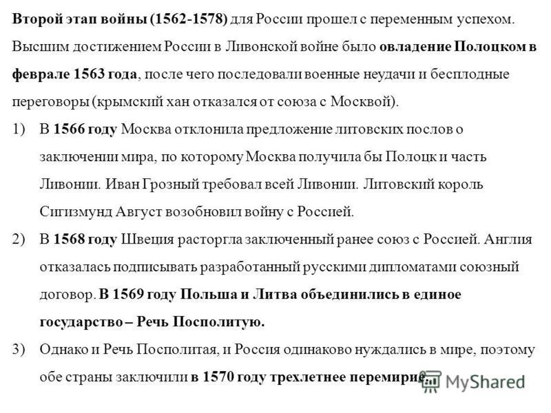 Второй этап войны (1562-1578) для России прошел с переменным успехом. Высшим достижением России в Ливонской войне было овладение Полоцком в феврале 1563 года, после чего последовали военные неудачи и бесплодные переговоры (крымский хан отказался от с