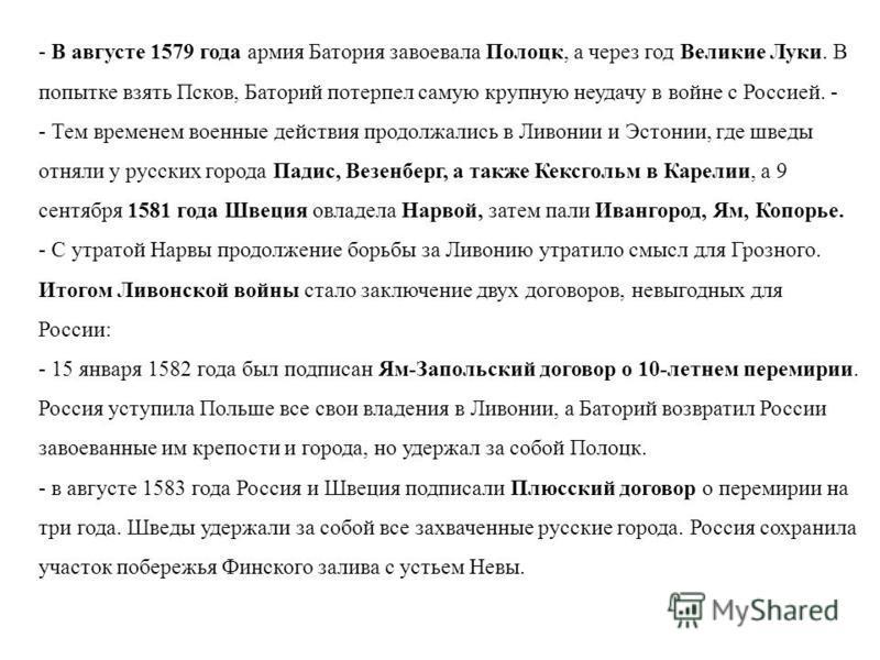 - В августе 1579 года армия Батория завоевала Полоцк, а через год Великие Луки. В попытке взять Псков, Баторий потерпел самую крупную неудачу в войне с Россией. - - Тем временем военные действия продолжались в Ливонии и Эстонии, где шведы отняли у ру