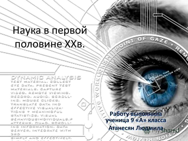 Наука в первой половине XXв.