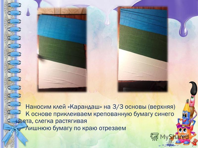 Наносим клей «Карандаш» на 3/3 основы (верхняя) К основе приклеиваем крепированную бумагу синего цвета, слегка растягивая Лишнюю бумагу по краю отрезаем