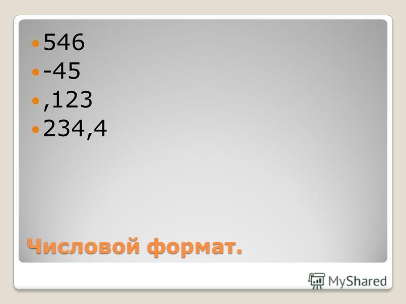 Числовой формат. 546 -45,123 234,4