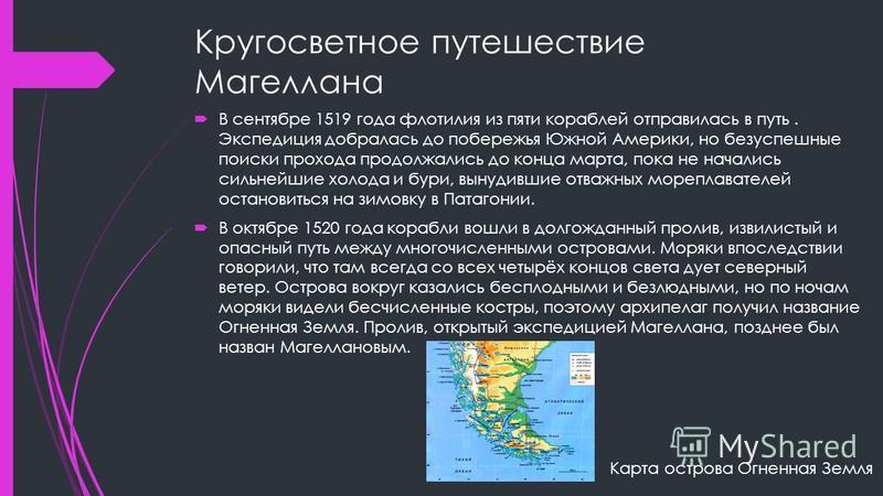 Кругосветное путешествие Магеллана В сентябре 1519 года флотилия из пяти кораблей отправилась в путь. Экспедеция добралась до побережья Южной Америки, но безуспешные поиски прохода продолжались до конца марта, пока не начались сильнейшие холода и бур
