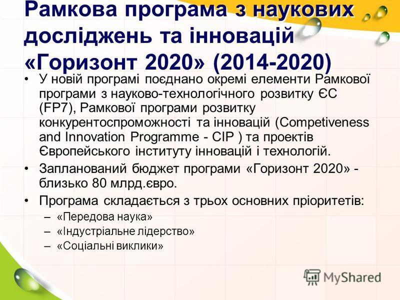 Рамкова програма з наукових досліджень та інновацій «Горизонт 2020» (2014-2020) У новій програмі поєднано окремі елементи Рамкової програми з науково-технологічного розвитку ЄС (FP7), Рамкової програми розвитку конкурентоспроможності та інновацій (Co