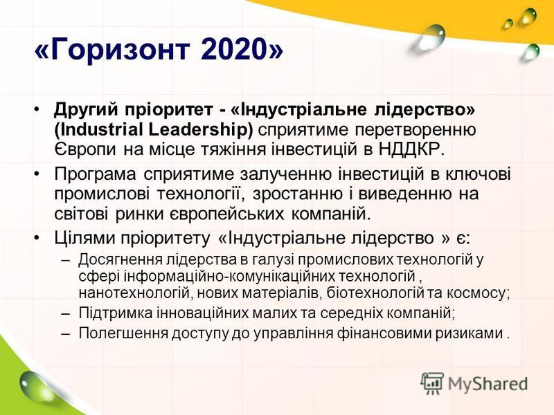 «Горизонт 2020» Другий пріоритет - «Індустріальне лідерство» (Industrial Leadership) сприятиме перетворенню Європи на місце тяжіння інвестицій в НДДКР. Програма сприятиме залученню інвестицій в ключові промислові технології, зростанню і виведенню на