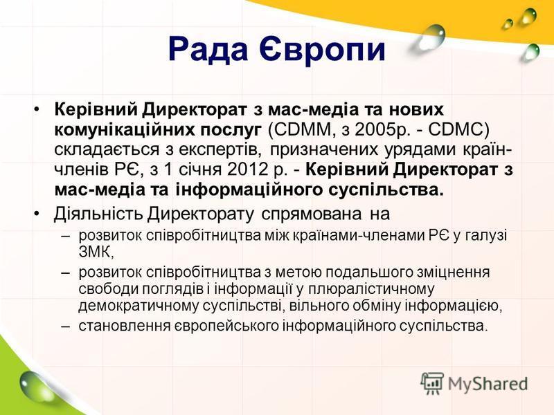 Рада Європи Керівний Директорат з мас-медіа та нових комунікаційних послуг (CDMM, з 2005р. - CDMC) складається з експертів, призначених урядами країн- членів РЄ, з 1 січня 2012 р. - Керівний Директорат з мас-медіа та інформаційного суспільства. Діяль