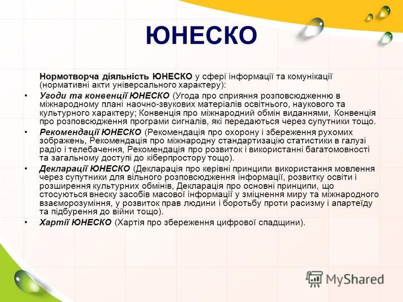 ЮНЕСКО Нормотворча діяльність ЮНЕСКО Нормотворча діяльність ЮНЕСКО у сфері інформації та комунікації (нормативні акти універсального характеру): Угоди та конвенції ЮНЕСКО (Угода про сприяння розповсюдженню в міжнародному плані наочно-звукових матеріа