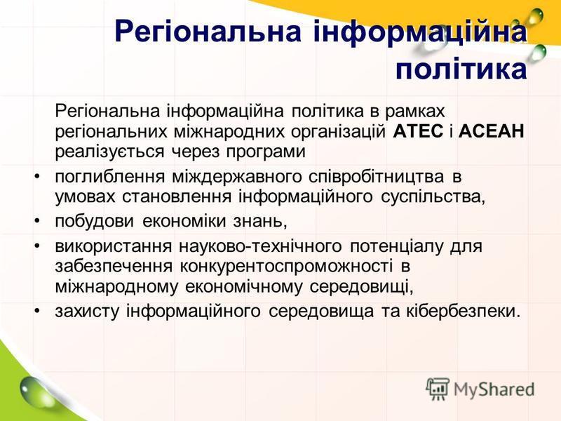 Регіональна інформаційна політика Регіональна інформаційна політика в рамках регіональних міжнародних організацій АТЕС і АСЕАН реалізується через програми поглиблення міждержавного співробітництва в умовах становлення інформаційного суспільства, побу