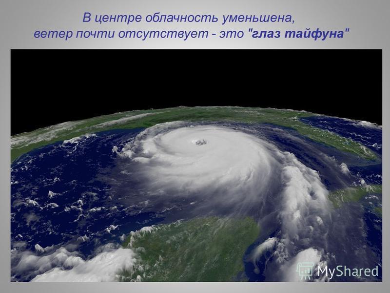 В центре облачность уменьшена, ветер почти отсутствует - это глаз тайфуна