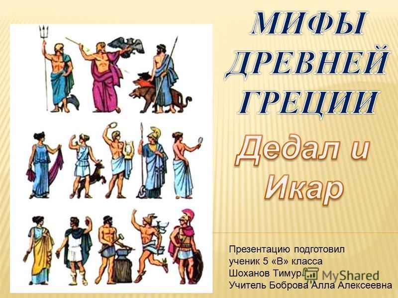 Презентацию подготовил ученик 5 «В» класса Шоханов Тимур Учитель Боброва Алла Алексеевна