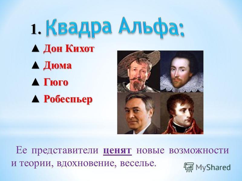 1. Дон Кихот Дюма Гюго Робеспьер Ее представители ценят новые возможности и теории, вдохновение, веселье.