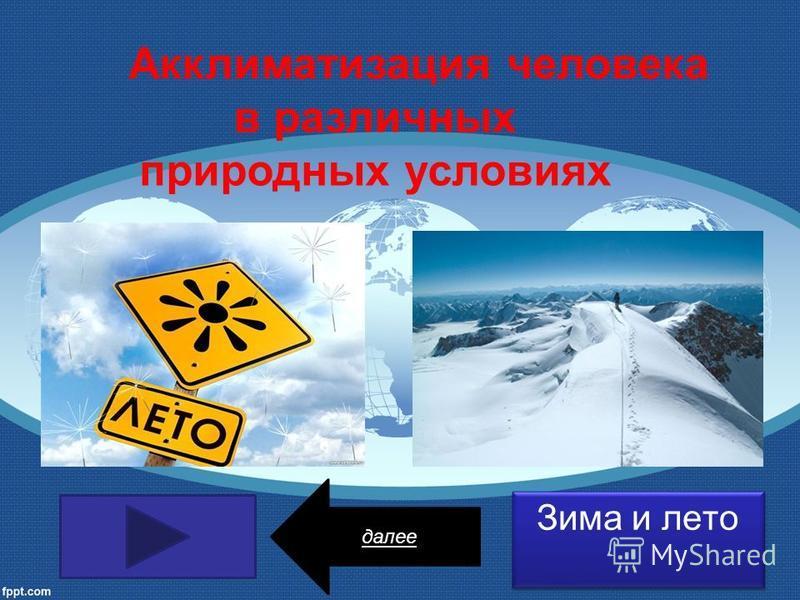Акклиматизация человека в различных природных условиях Зима и лето далее