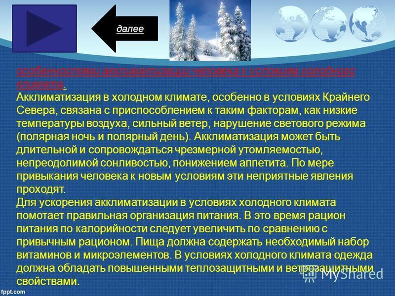 особенностями акклиматизации человека к условиям холодного климата. Акклиматизация в холодном климате, особенно в условиях Крайнего Севера, связана с приспособлением к таким факторам, как низкие температуры воздуха, сильный ветер, нарушение светового
