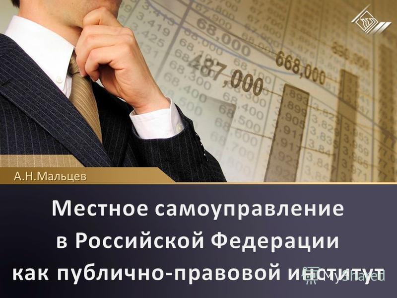 А.Н.Мальцев