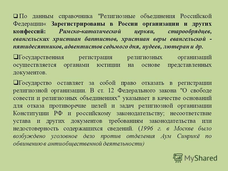 По данным справочника